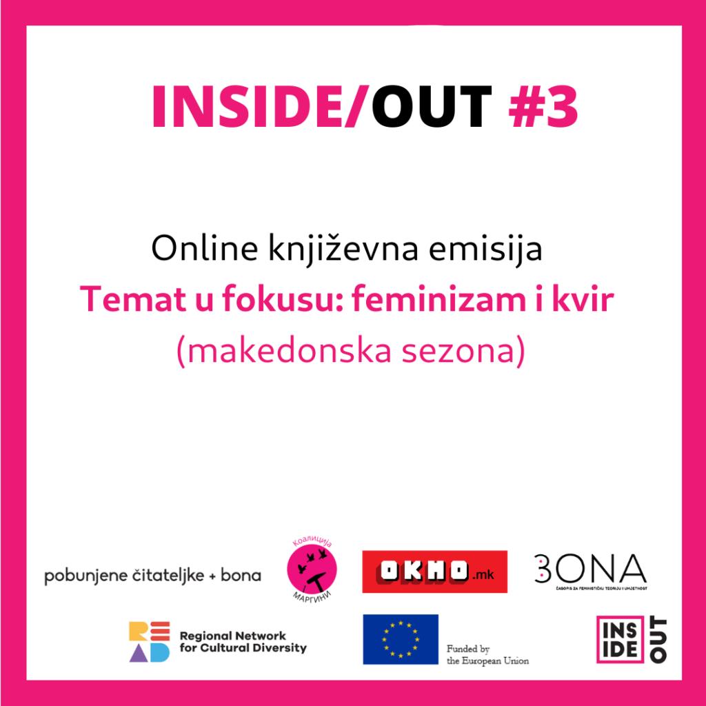 Online književna emisija Inside/ Out: makedonska sezona